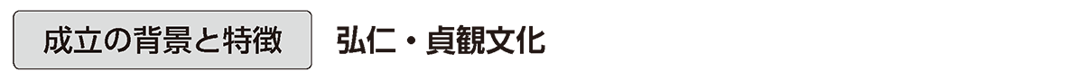 弘仁・貞観文化1 単語1 成立の背景と特徴