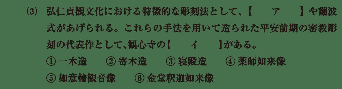 原始・古代文化15 問題1(3) 問題