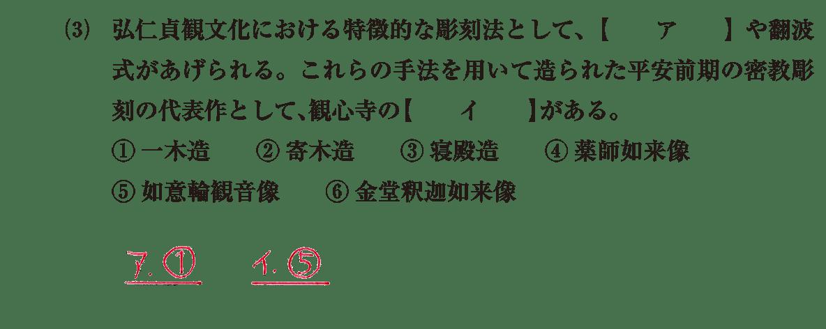 原始・古代文化15 問題1(3) 解答