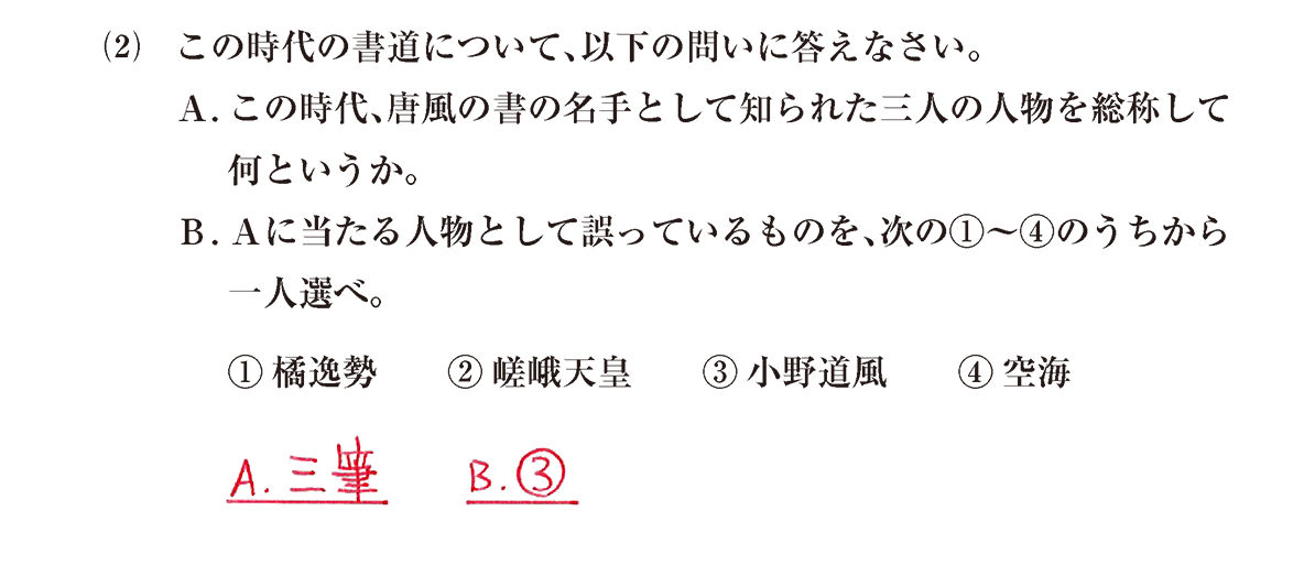 原始・古代文化18 問題2(2) 解答