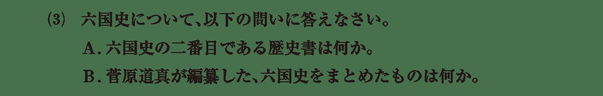 原始・古代文化18 問題2(3) 問題