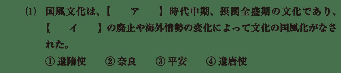 原始・古代文化21 問題1(1) 問題