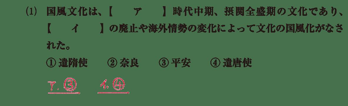 原始・古代文化21 問題1(1) 解答