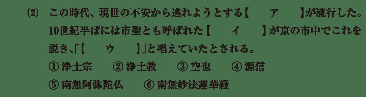 原始・古代文化21 問題1(2) 問題