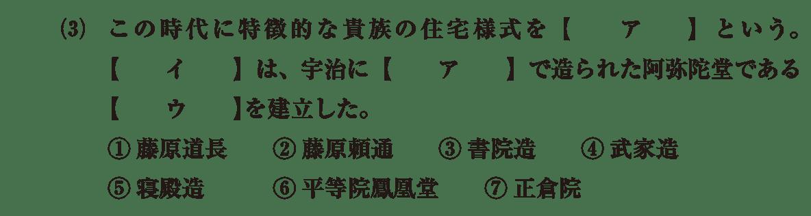 原始・古代文化21 問題1(3) 問題