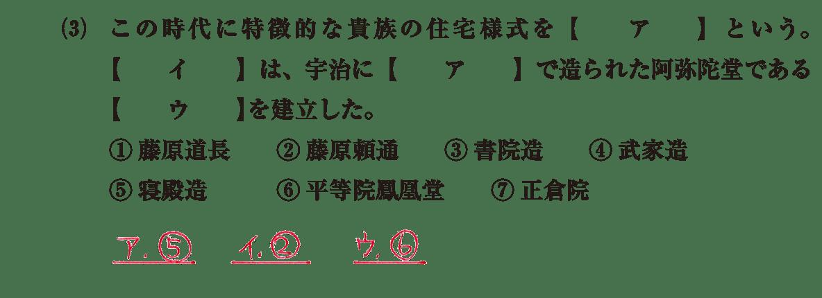 原始・古代文化21 問題1(3) 解答