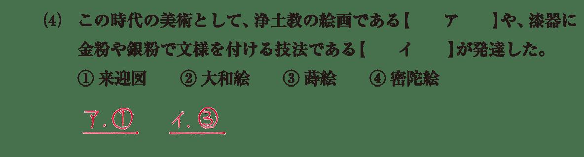 原始・古代文化18 問題1(4) 解答