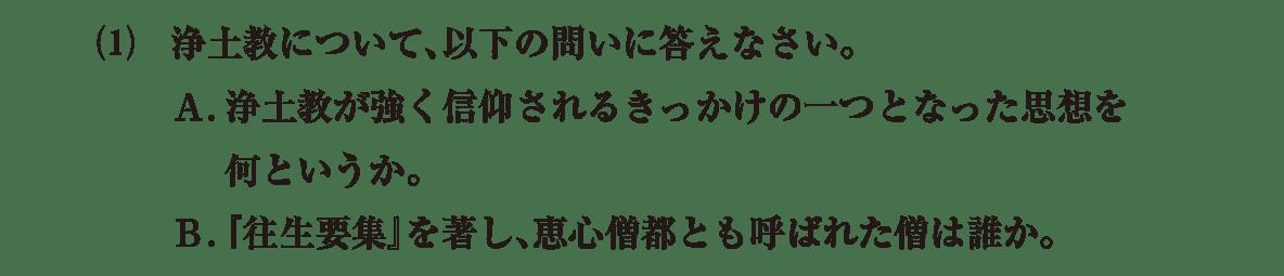 原始・古代文化21 問題2(1) 問題