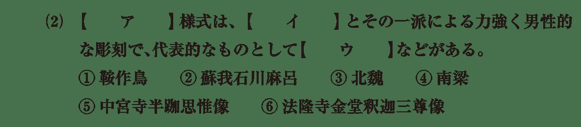 原始・古代文化3 問題1(2) 問題