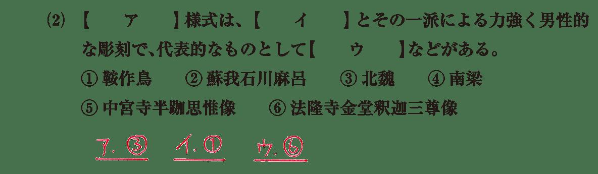 原始・古代文化3 問題1(2) 解答