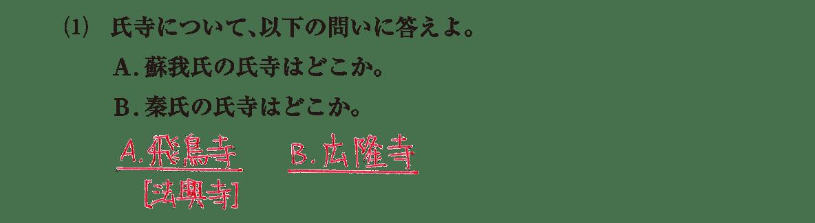 原始・古代文化3 問題2(1) 解答