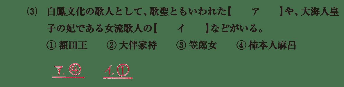 原始・古代文化6 問題1(3) 解答