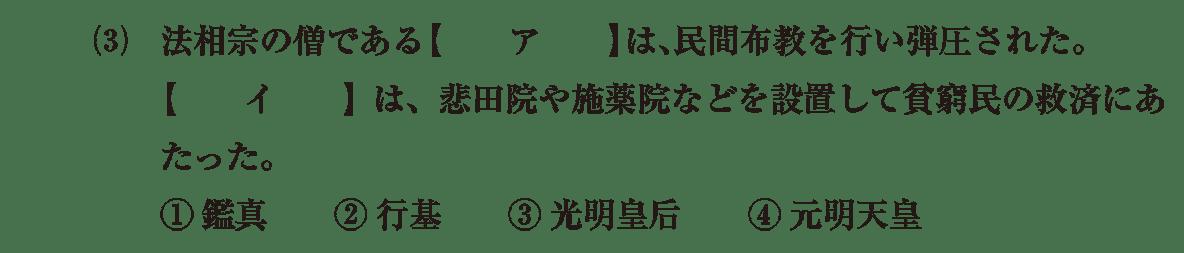 原始・古代文化9 問題1(3) 問題