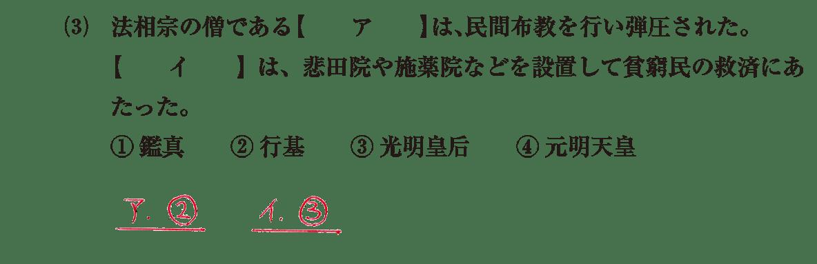 原始・古代文化9 問題1(3) 解答