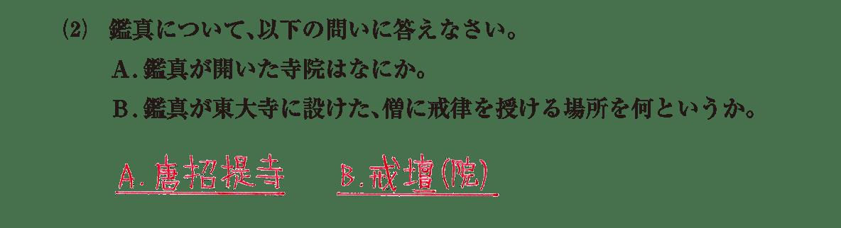 原始・古代文化9 問題2(2) 解答