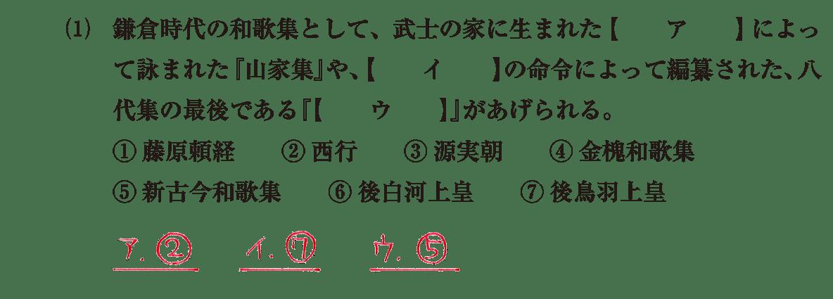 中世の文化12 問題1(1) 解答