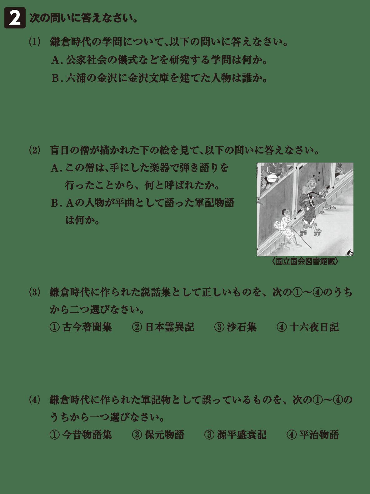 中世の文化12 問題2 問題