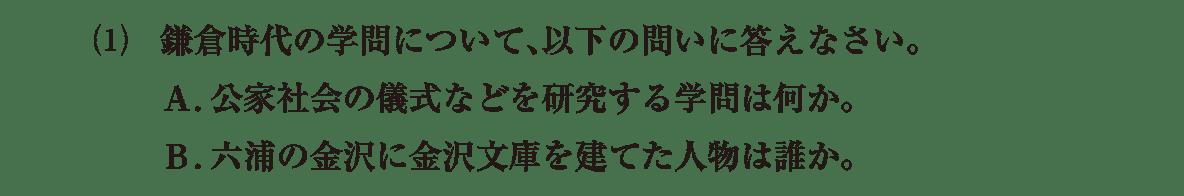 中世の文化12 問題2(1) 問題