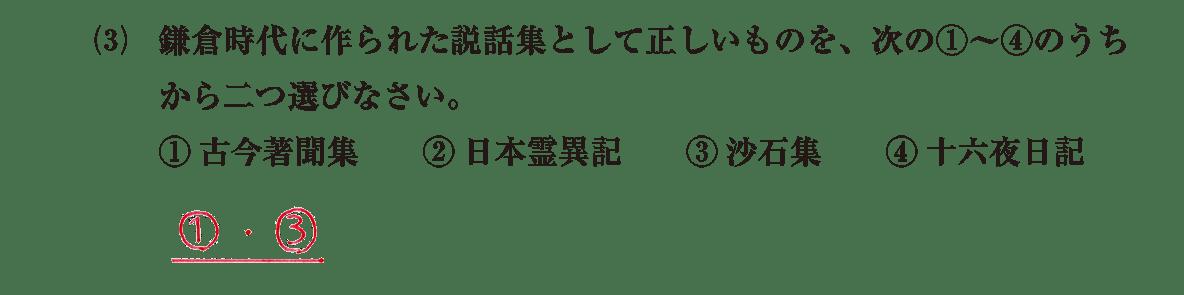 中世の文化12 問題2(3) 解答