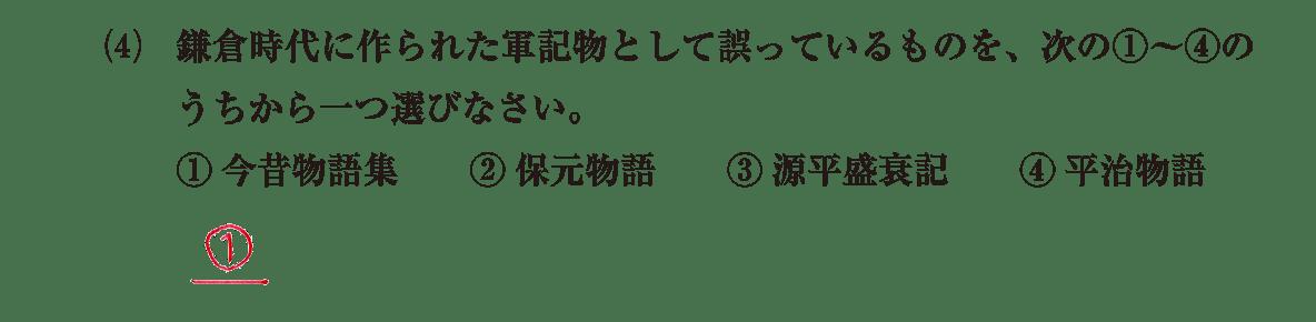 中世の文化12 問題2(4) 解答