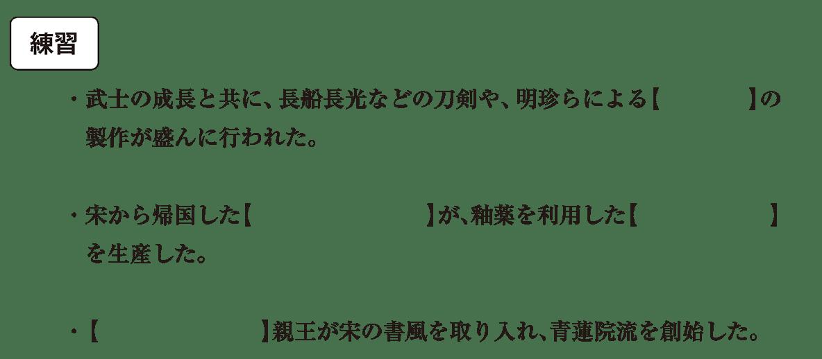 中世の文化14 練習 空欄