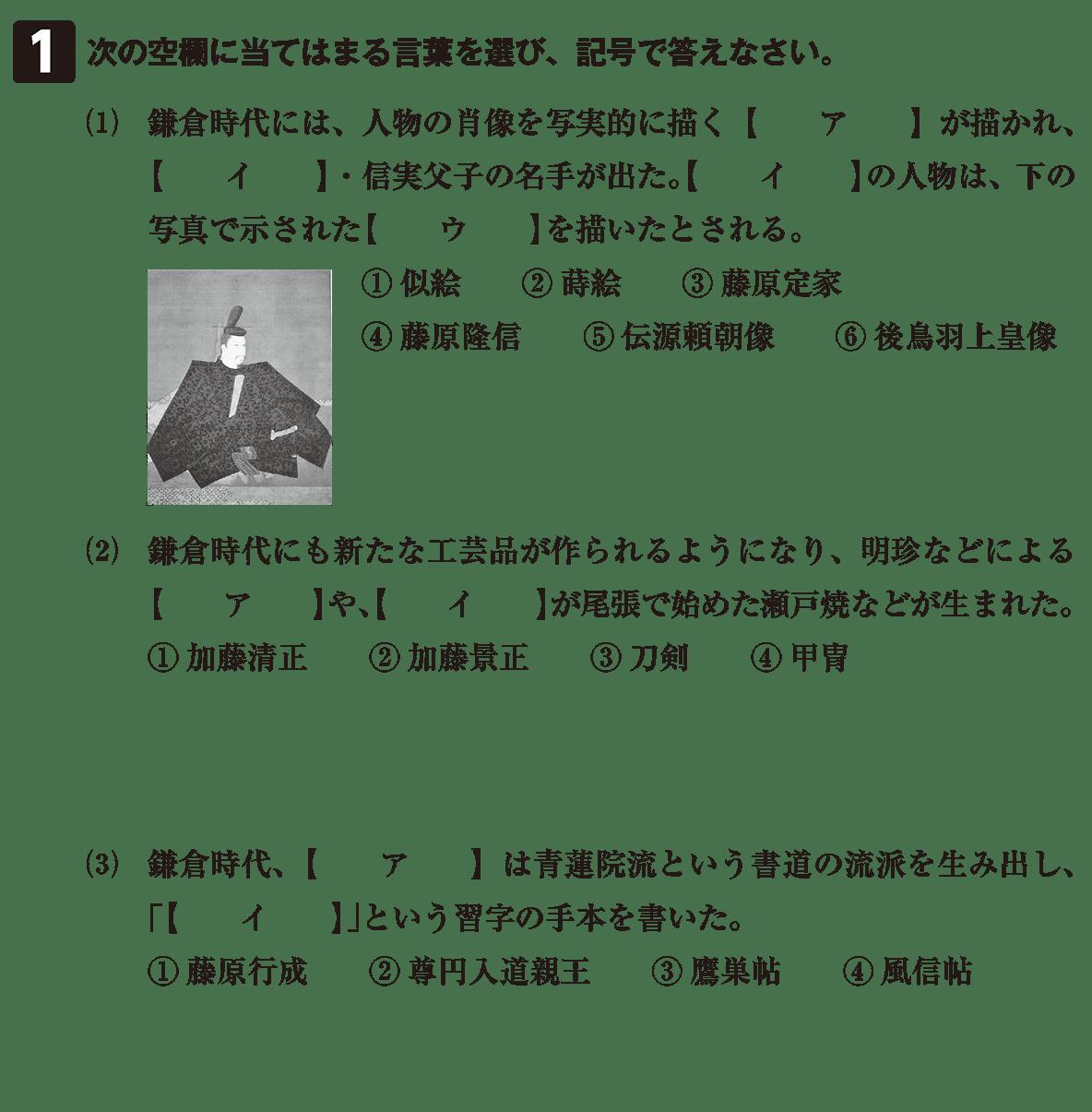 中世の文化15 問題1 問題