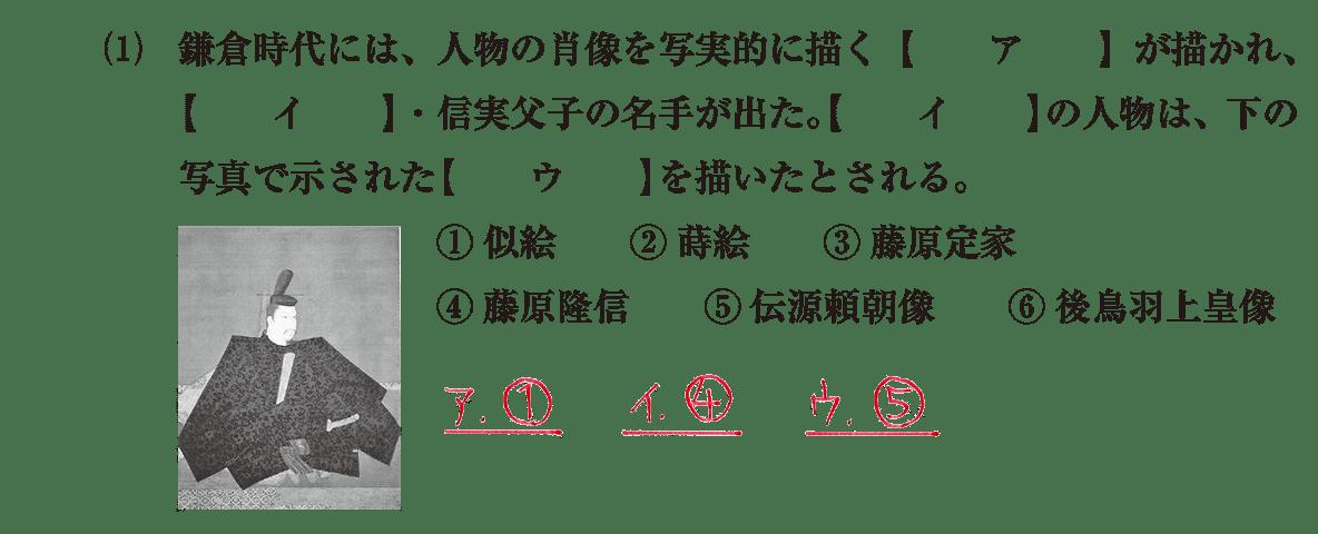 中世の文化15 問題1(1) 解答