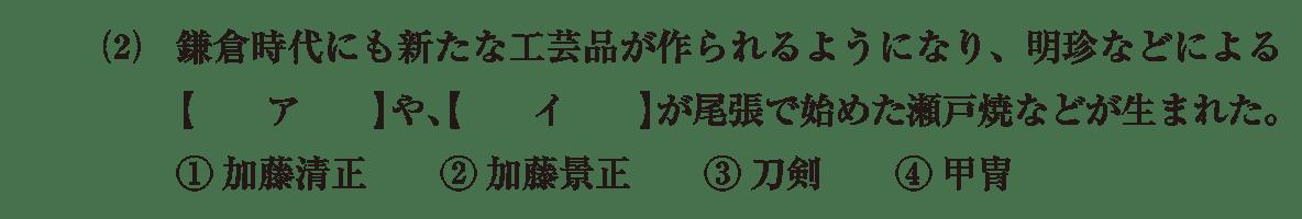 中世の文化15 問題1(2) 問題