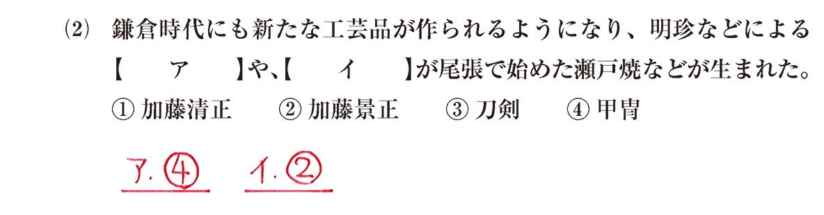 中世の文化9 問題1(2) 解答