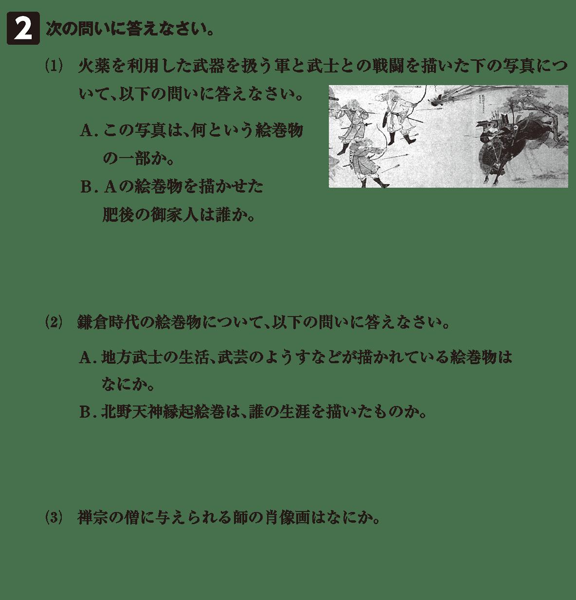 中世の文化15 問題2 問題