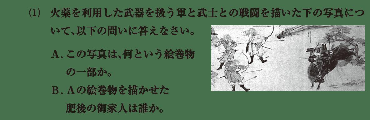 中世の文化15 問題2(1) 問題