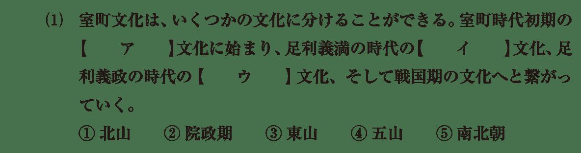 中世の文化18 問題1(1) 問題