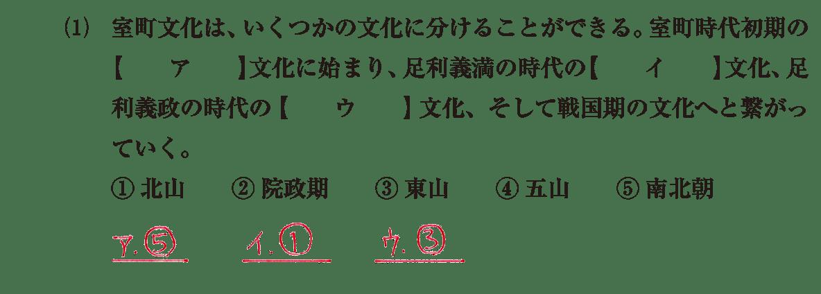 中世の文化18 問題1(1) 解答