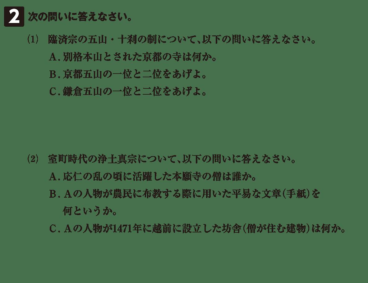中世の文化18 問題2 問題