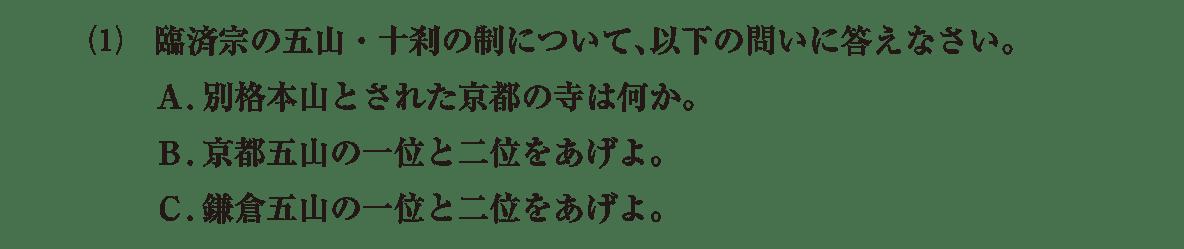 中世の文化18 問題2(1) 問題