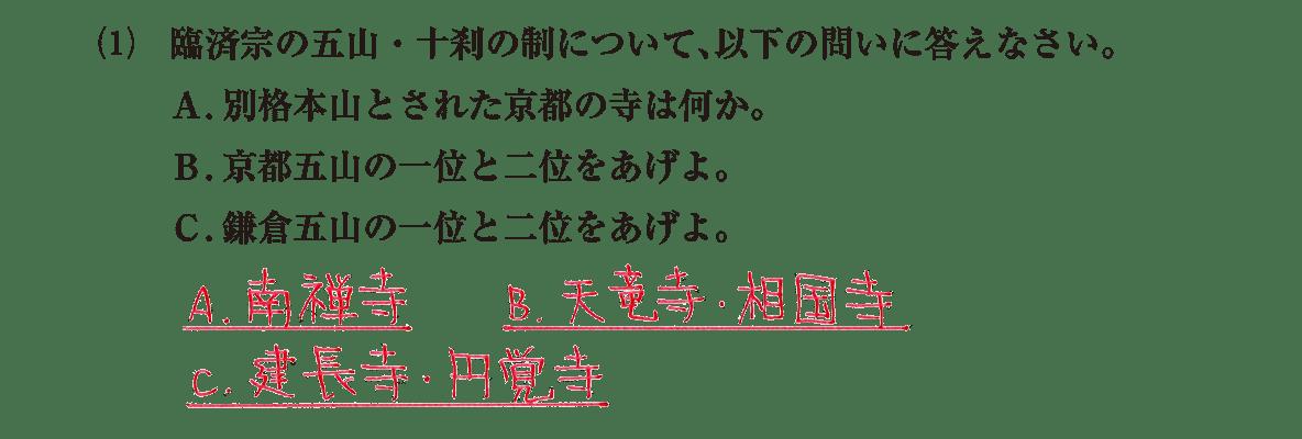 中世の文化18 問題2(1) 解答