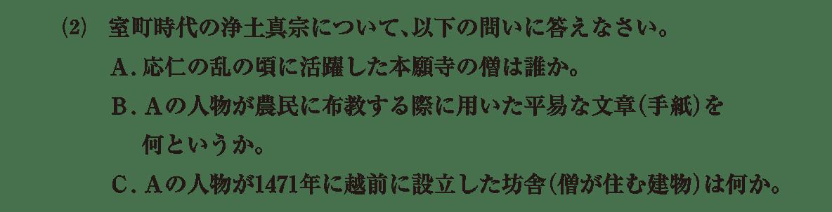 中世の文化18 問題2(2) 問題