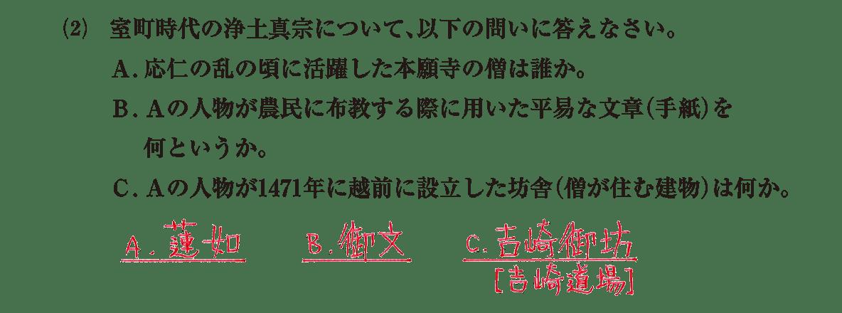 中世の文化18 問題2(2) 解答