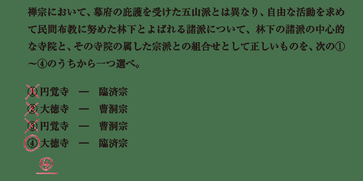 中世の文化18 問題3 解答