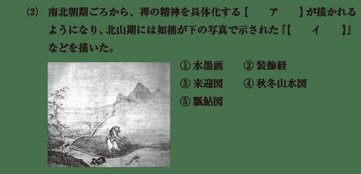 中世の文化21 問題1(2) 問題