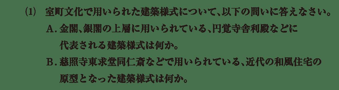 中世の文化21 問題2(1) 問題