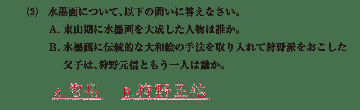中世の文化21 問題2(2) 解答