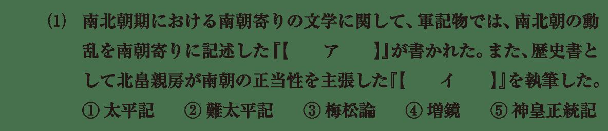 中世の文化24 問題1(1) 問題