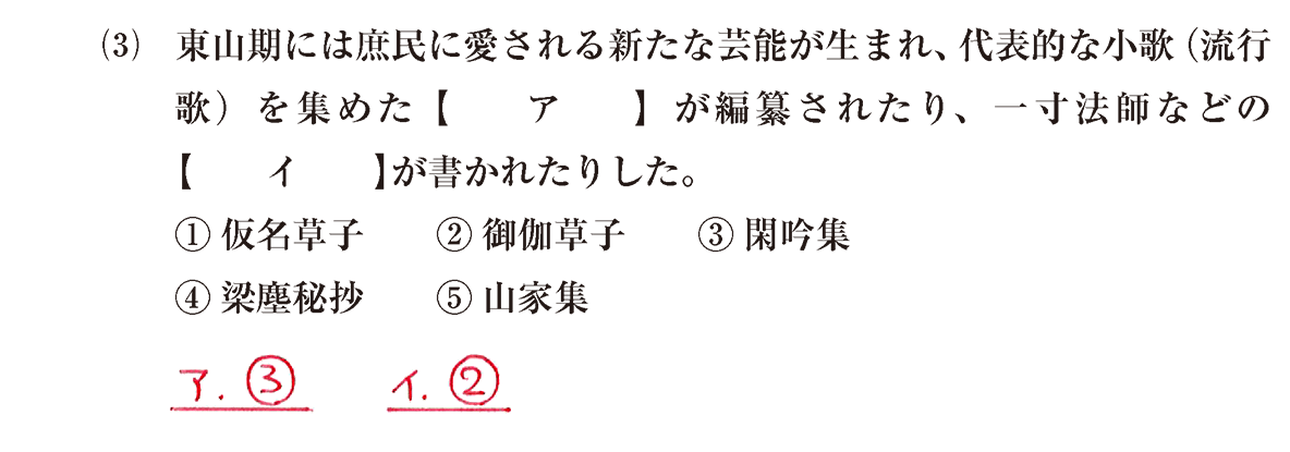 中世の文化24 問題1(3) 解答