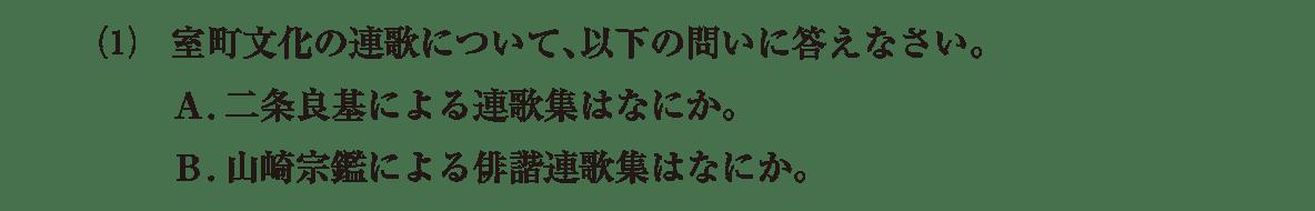 中世の文化24 問題2(1) 問題