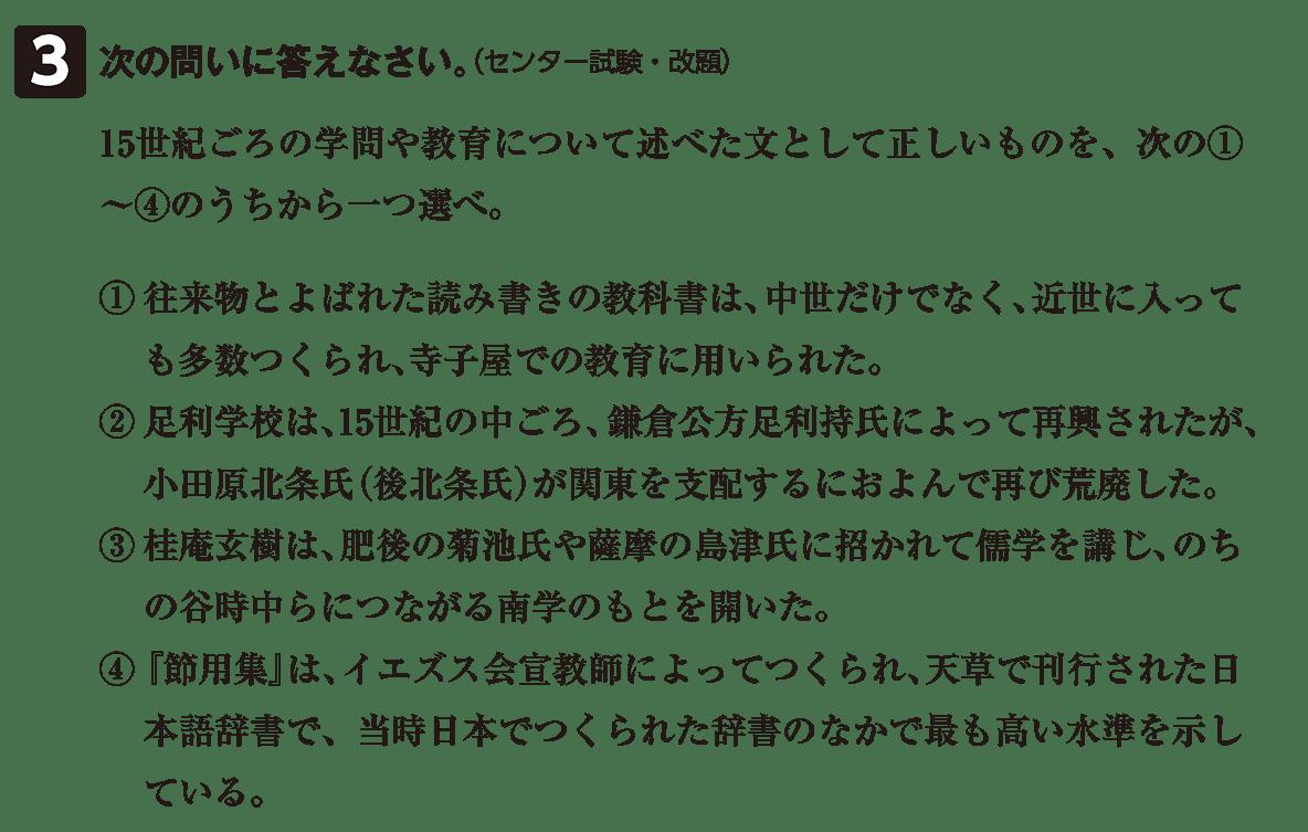 中世の文化24 問題3 問題