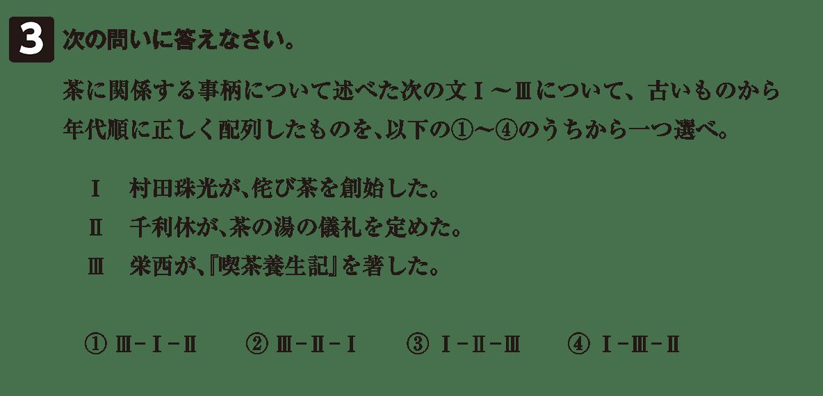 中世の文化27 問題3 問題