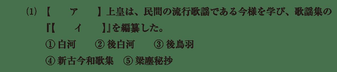 中世の文化3 問題1(1) 問題