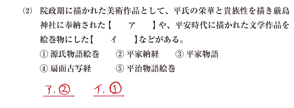 中世の文化3 問題1(2) 解答