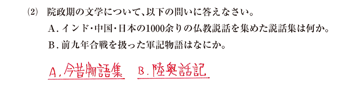 中世の文化3 問題2(2) 解答